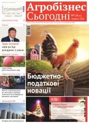 """газета """" Агробізнес Сьогодні"""" №24 12/2016"""