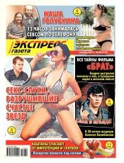 Экспресс-газета №39 09/2017