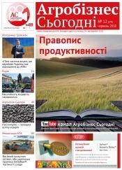 """газета """" Агробізнес Сьогодні"""" №12 06/2018"""
