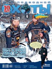 Мир подводной охоты №6 12/2012