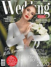 Wedding magazine №2 09/2020