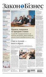 Закон і Бізнес (українською мовою) №39 10/2019
