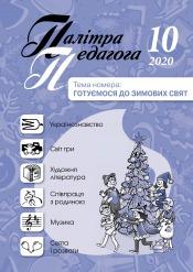 Палітра педагога №10 10/2020
