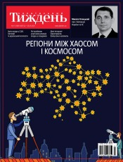 Український Тиждень №1-3 01/2021