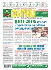 Советчица.Интересная газета полезных советов №5 01/2018