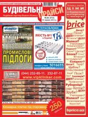 Будівельні прайси №25 06/2012