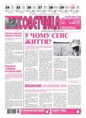 Советчица. Українською мовою №16 04/2017