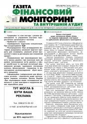 Фінансовий моніторинг №9 09/2017