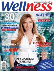 Wellness №3 06/2010