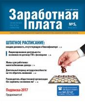 Заработная плата №5 07/2017