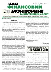 Фінансовий моніторинг №3 03/2017