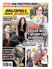 Экспресс-газета №5 02/2019