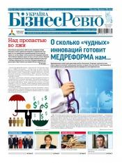 Україна Бізнес Ревю №43-44 11/2017