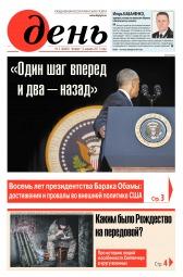 День. На русском языке №2 01/2017