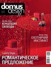 Domus Design №2 02/2014