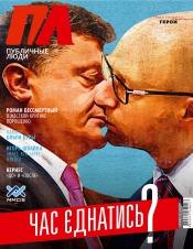 Публичные люди №11 11/2014