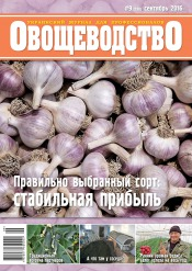Овощеводство №9 09/2016