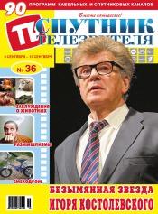 Спутник телезрителя №36 09/2013