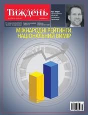 Український Тиждень №19 05/2021