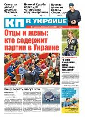 Комсомольская правда №181 11/2019