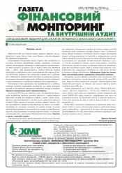 Фінансовий моніторинг №6 06/2015