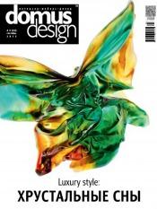Domus Design №9 09/2013