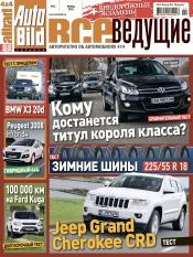 Auto Bild Все Ведущие №11 11/2011