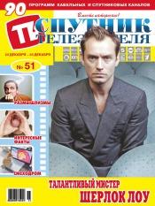 Спутник телезрителя №51 12/2012