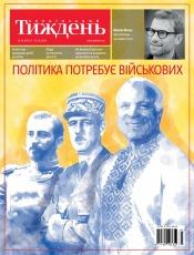 Український Тиждень №41 10/2020