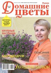 Домашние цветы №4 04/2016