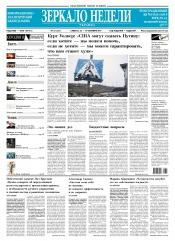 Зеркало недели. Украина №35 09/2017
