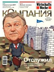 Компания. Россия №28 07/2013