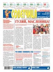 Советчица.Интересная газета полезных советов №7 02/2017