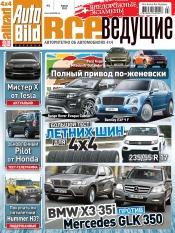 Auto Bild Все Ведущие №3 04/2012