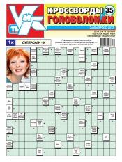 Кроссворды и головоломки №35 09/2012