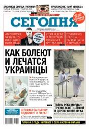 Сегодня. Киевский выпуск №10 01/2018