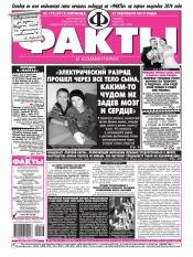 Факты и комментарии (пятница) №173 09/2013