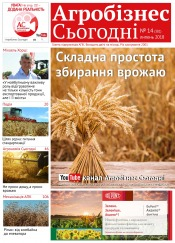 """газета """" Агробізнес Сьогодні"""" №14 08/2018"""