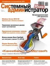 Системный администратор №10 10/2013