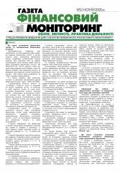 Фінансовий моніторинг №2 00/0000