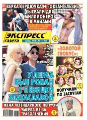 Экспресс-газета №3 01/2015