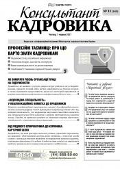 Консультант Кадровика №11 07/2017
