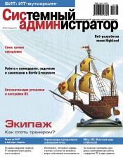 Системный администратор №6 06/2011