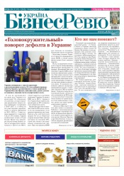 Україна Бізнес Ревю №38-39 09/2015