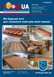 FOOD UA. Продукты Украины. №1 03/2018