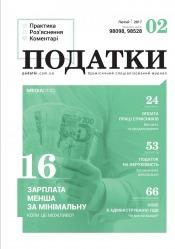 Податки. Практика, роз'яснення, коментарі №2 02/2017