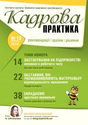 Кадрова практика №10 10/2014