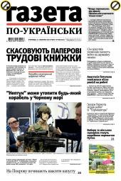 Газета по-українськи №78 10/2019