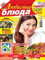 Любимые блюда №5 05/2013