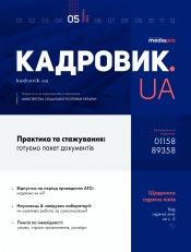 Кадровика.UA №5 05/2019